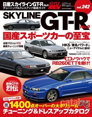 HYPER REV(ハイパーレブ) Vol.242 日産スカイラインGT-R No.9