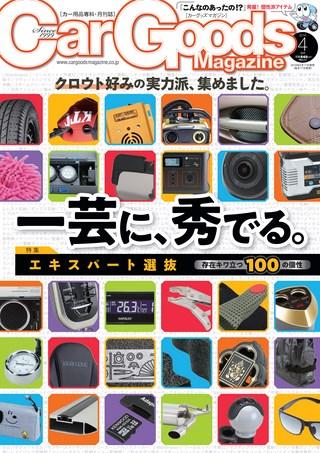 Car Goods Magazine(カーグッズマガジン) 2018年4月号