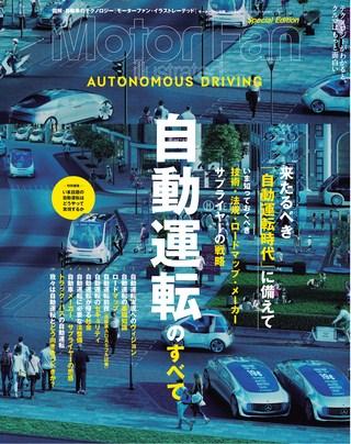 Motor Fan illustrated(モーターファンイラストレーテッド)特別編集 自動運転のすべて