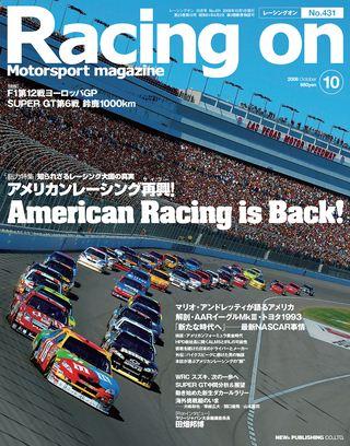 Racing on(レーシングオン) No.431