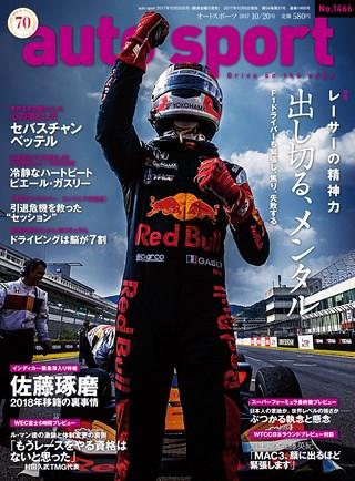 AUTO SPORT(オートスポーツ) No.1466 2017年10月20日号