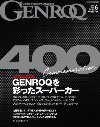 GENROQ(ゲンロク) 2019年6月号