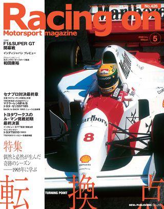 Racing on(レーシングオン) No.426