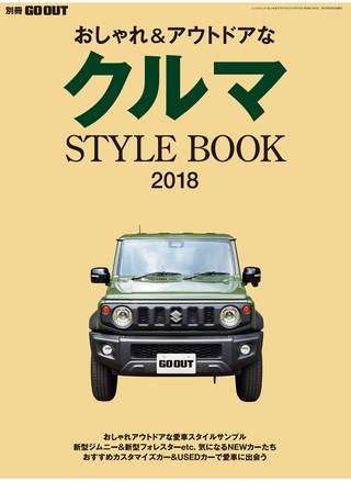 GO OUT(ゴーアウト)特別編集 クルマSTYLE BOOK 2018