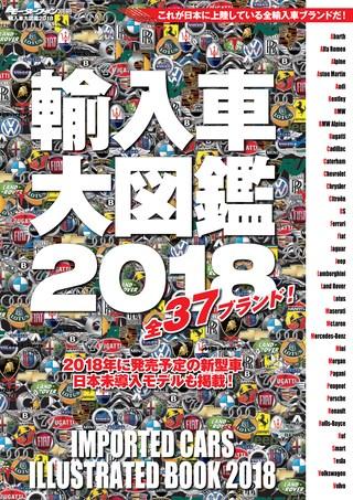 輸入車大図鑑 2018