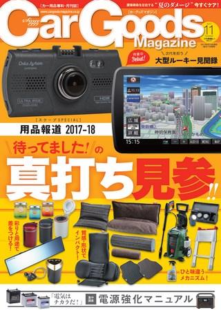 Car Goods Magazine(カーグッズマガジン) 2017年11月号