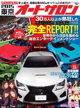 東京オートサロン2015 オフィシャルブック