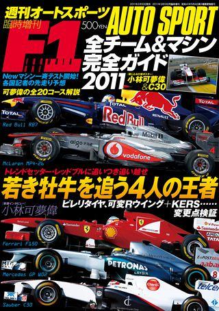 F1全チーム&マシン完全ガイド 2011