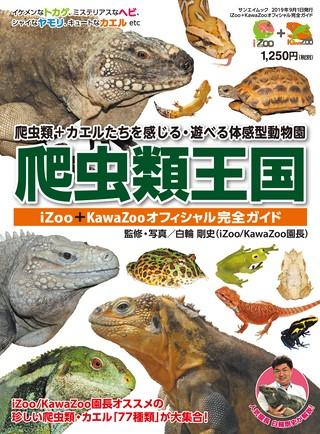 爬虫類王国 iZoo+KawaZooオフィシャル完全ガイド