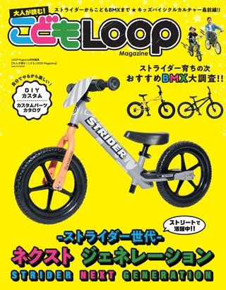 LOOP Magazine(ループマガジン)特別編集 大人が読む! こども LOOP Magazine