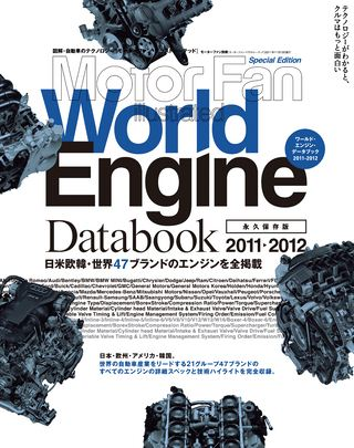 World Engine Databook 2011-2012