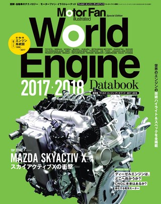 World Engine Databook 2017 to 2018
