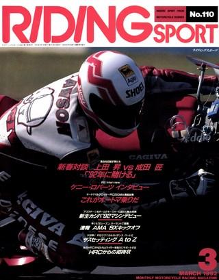 1992年3月号 No.110