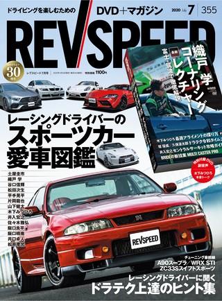 REV SPEED(レブスピード) 2020年7月号 No.355