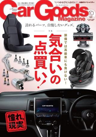 Car Goods Magazine(カーグッズマガジン) 2017年10月号