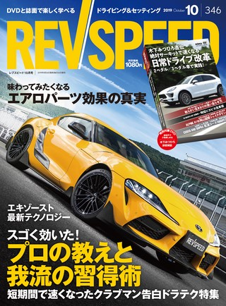REV SPEED(レブスピード) 2019年10月号
