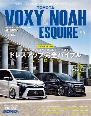 Vol.147 トヨタ ヴォクシー&ノア&エスクァイア No.5