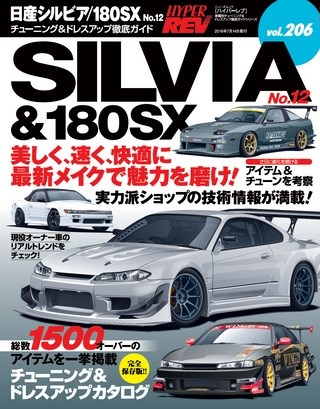 HYPER REV(ハイパーレブ) Vol.206 日産シルビア/180SX No.12