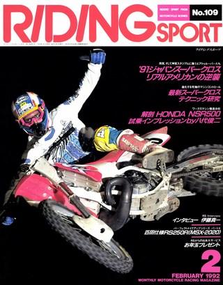 1992年2月号 No.109