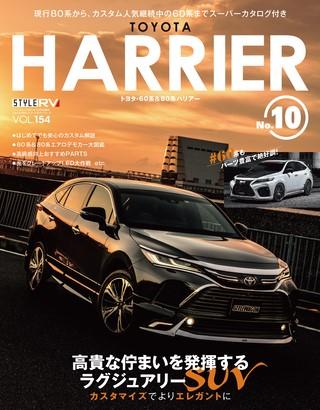 Vol.154 トヨタ ハリアー No.10