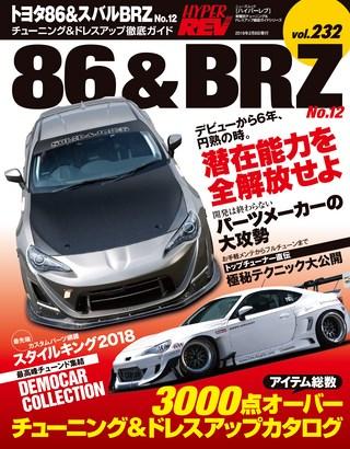 Vol.232 トヨタ86&スバルBRZ No.12