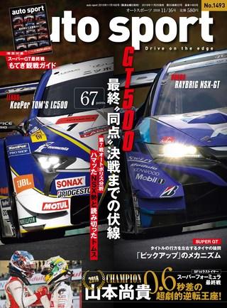 AUTO SPORT(オートスポーツ) No.1493 2018年11月16日号