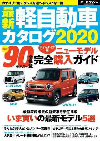 最新軽自動車カタログ2020