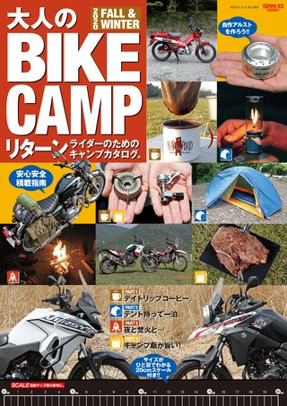 大人のBIKE CAMP 2020 FALL/WINTER