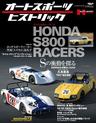 オートスポーツヒストリック ホンダS800レーサーズ