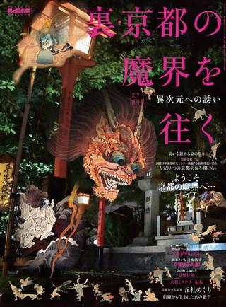 裏・京都の魔界を往く