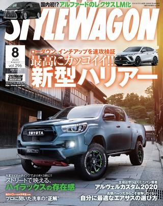 STYLE WAGON(スタイルワゴン) 2020年8月号 No.296