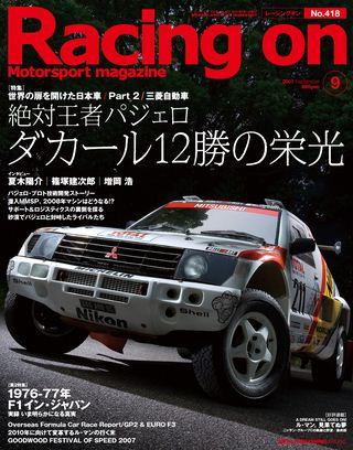 Racing on(レーシングオン) No.418