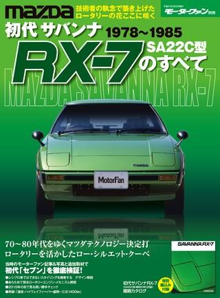 日本の傑作車シリーズ 第4弾 初代サバンナRX-7のすべて