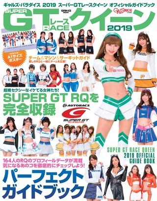 2019スーパーGTレースクイーン オフィシャルガイドブック
