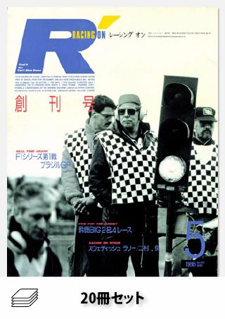 Racing on 1986・1987年セット[全20冊]
