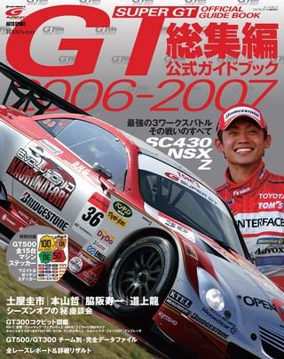 2006-2007 総集編