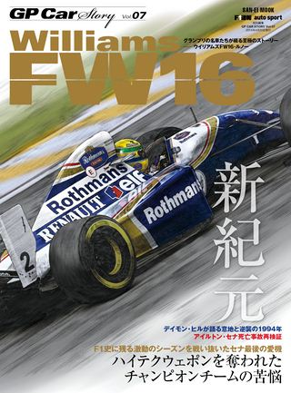 Vol.07 Williams FW16