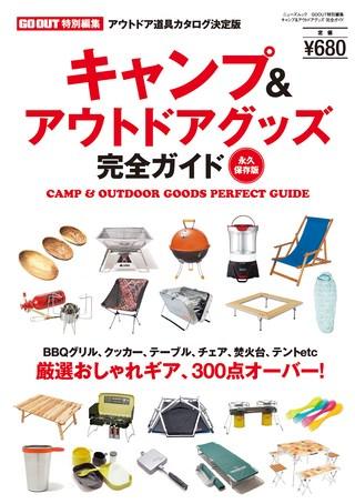 GO OUT(ゴーアウト)特別編集 キャンプ&アウトドアグッズ完全ガイド