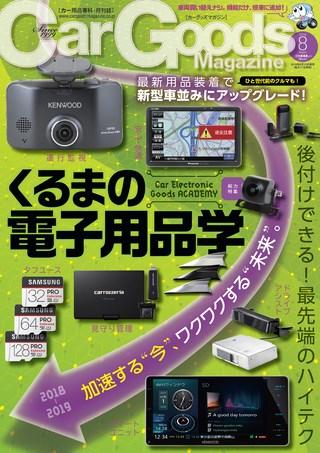 Car Goods Magazine(カーグッズマガジン) 2018年8月号