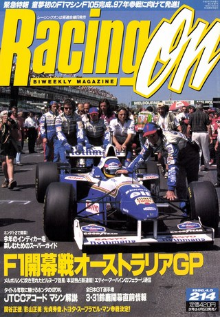 Racing on(レーシングオン) No.214