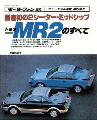 ニューモデル速報 すべてシリーズ 第29弾 トヨタMR2のすべて