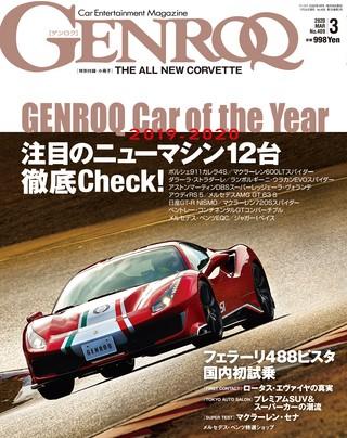 GENROQ(ゲンロク) 2020年3月号 No.409