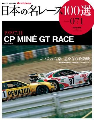 Vol.071