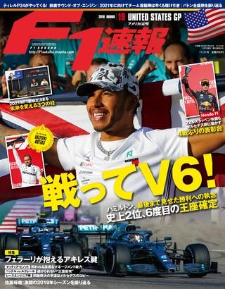 F1速報(エフワンソクホウ) 2019 Rd19 アメリカGP号