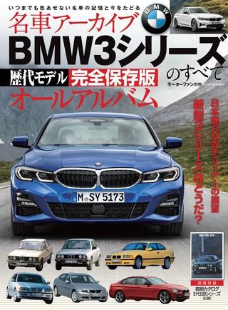 名車アーカイブ BMW3シリーズのすべて