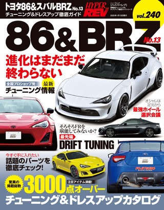 HYPER REV(ハイパーレブ) Vol.240 トヨタ86&スバルBRZ No.13