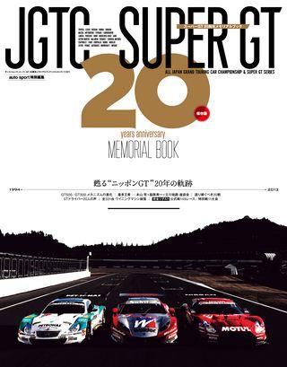 スーパーGT 20周年メモリアルブック