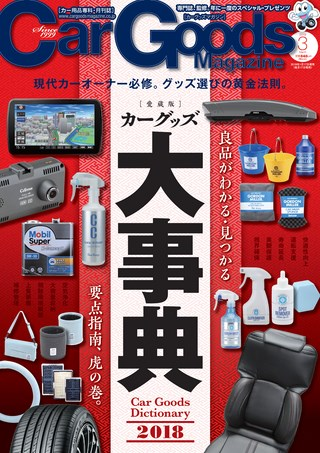 Car Goods Magazine(カーグッズマガジン) 2018年3月号