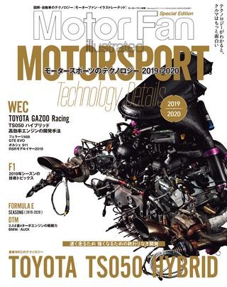Motor Fan illustrated(モーターファンイラストレーテッド)特別編集 Motorsportのテクノロジー 2019-2020