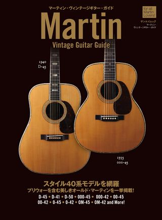マーティン・ヴィンテージギター・ガイド
